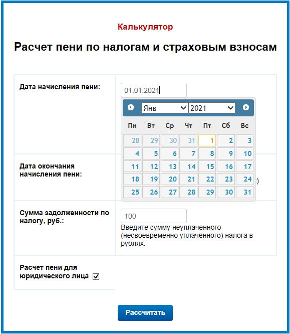Калькулятор - Расчет пени по налогам